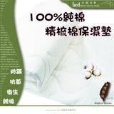 §床邊故事§100%精梳純棉平單式保潔墊-雙人6尺