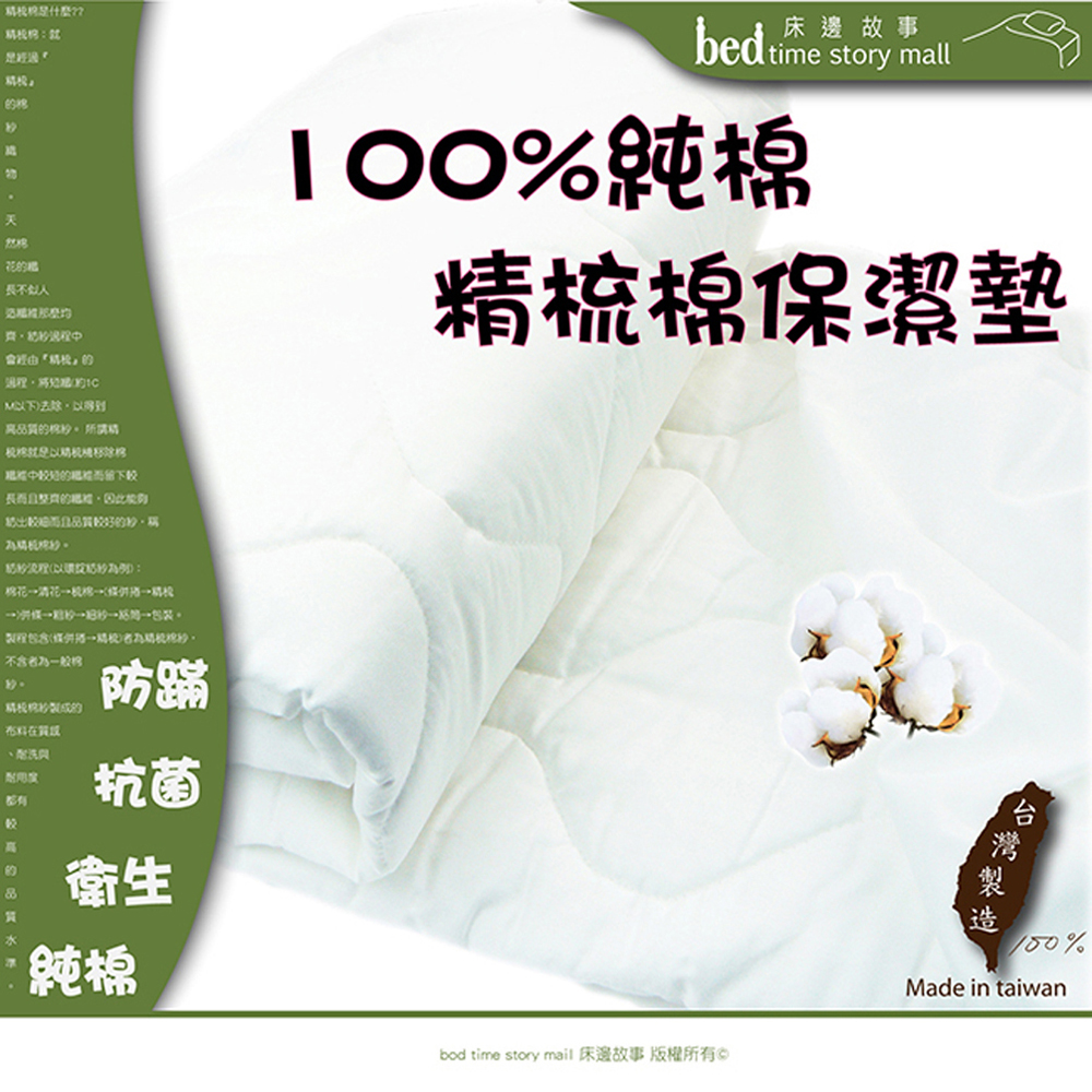 §床邊故事§100%精梳純棉床包保潔墊-雙人6X7尺