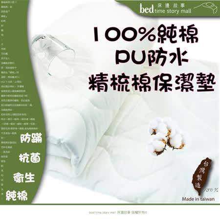 §床邊故事§100%精梳純棉PU防水床包保潔墊-雙人5尺