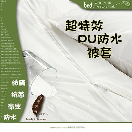 §床邊故事§超級PU強效防水被套-雙人7x8尺