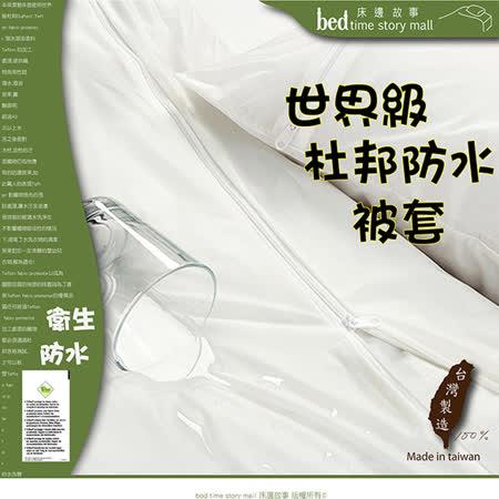 §床邊故事§杜邦專利防水/防絨透氣被套-雙人6x7尺
