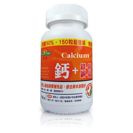 美國培恩鈣+鎂鋅銅錳(150粒/瓶) 2入裝