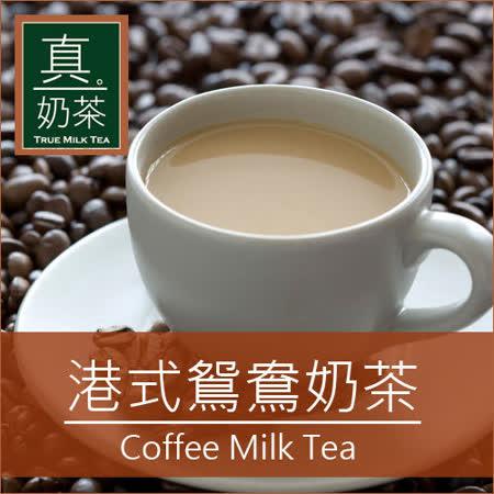 【歐可】真奶茶-港式鴛鴦奶茶(10包/盒)任選