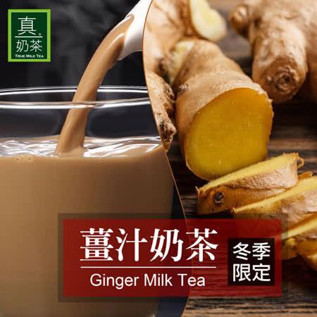 【歐可】真奶茶-薑汁奶茶(10包/盒)任選