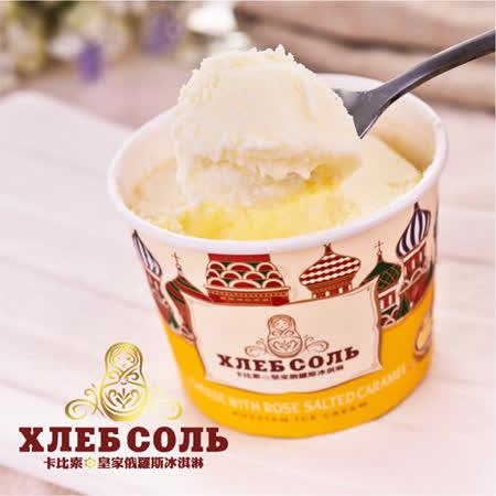 【卡比索】俄羅斯起司玫瑰鹽焦糖冰淇淋 (120ml/盒) 任選