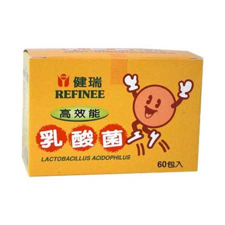 《健瑞》高效能乳酸菌-60包入