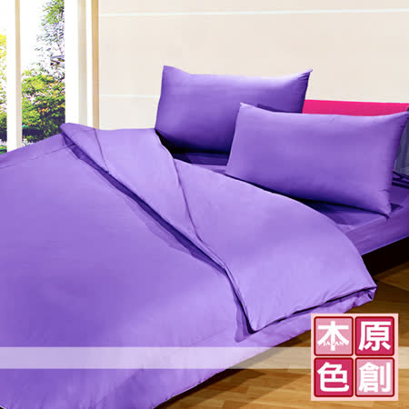 【原創本色-采邑】單人三件式 被套床包組-艷紫