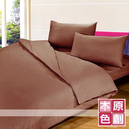 【原創本色-采邑】單人三件式被套床包組-咖啡