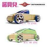 【諾貝兒】AUTOMOBLOX Mini德國原木變形車T9+M9