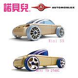 【諾貝兒】AUTOMOBLOX Mini德國原木變形車S9+T9
