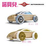 【諾貝兒】AUTOMOBLOX Mini德國原木變形車S9+C9S