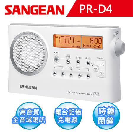 【SANGEAN山進】 白天使二波段數位式收音機 ( PR-D4 )