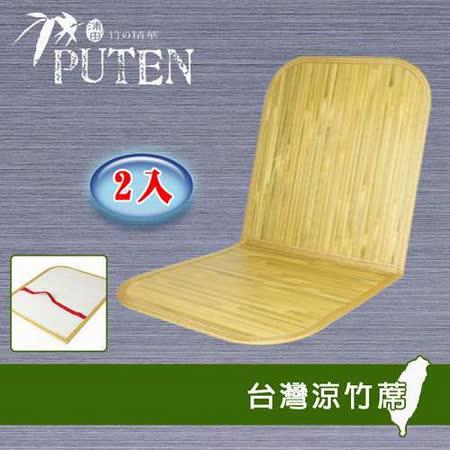 【浦田PUTEN】和風蓆 L型 辦公椅∣車用坐墊-2入 『竹蓆/涼蓆』外銷日本第一