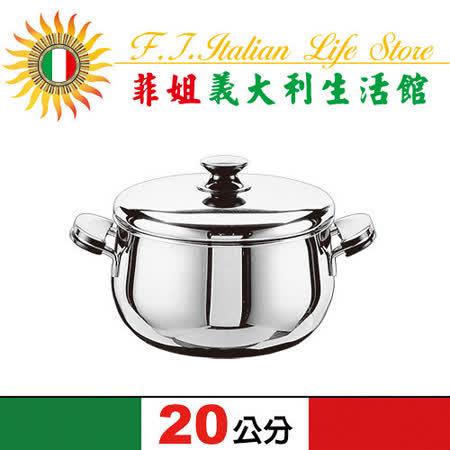 月光雙柄湯鍋20cm