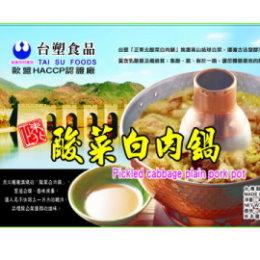 【台塑食品】東北酸菜白肉鍋*1包