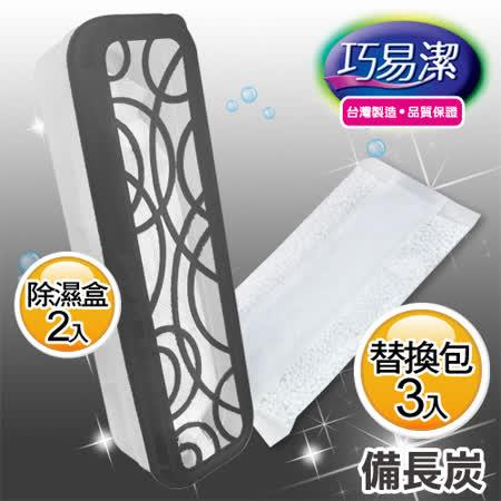 【任選】【JoyLife】巧易潔備長碳集水除濕超值組(2盒+3條)