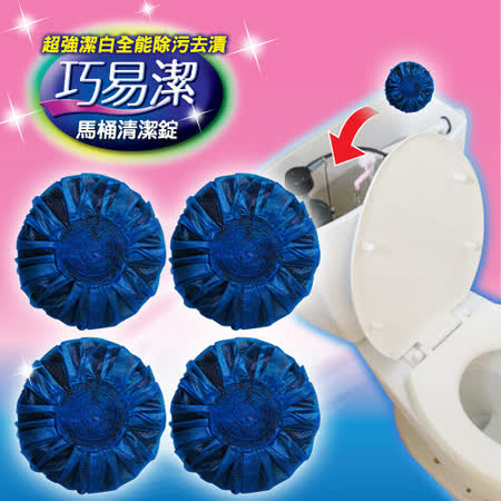【任選】【JoyLife】巧易潔馬桶清潔潔廁錠4入