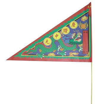 中元普渡旗