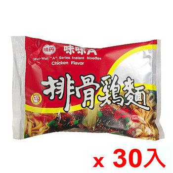 味丹味味A排骨雞麵90g*30包(箱)