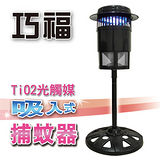 巧福 (家庭式大型)TiO2光觸媒吸入式捕蚊器/補蚊器/達人/捕蚊燈/滅蚊器