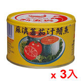 新宜興番茄汁鯖魚(黃罐)230g*3罐