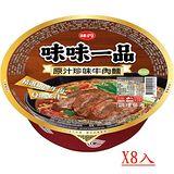 味丹味味一品牛肉碗麵185g*8碗(箱)