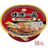味丹味味一品爌肉麵190g*8碗(箱)
