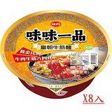 味丹味味一品皇朝牛筋麵185g*8碗(箱)