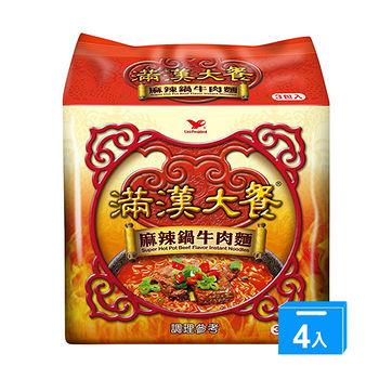 統一滿漢大餐麻辣鍋牛肉麵*12包(箱)