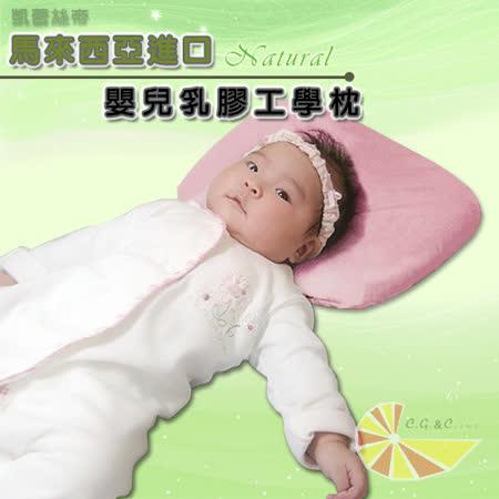【凱蕾絲帝】純天然馬來西亞進口嬰兒造形乳膠圓枕