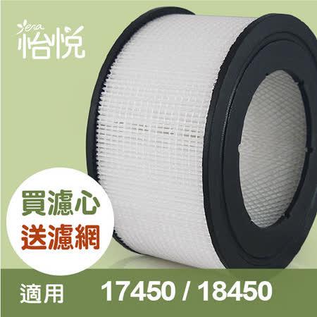 【怡悅HEPA濾心】適用Honeywell 18450/17450機型 再送濾網兩片