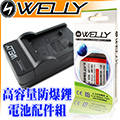 【WELLY】Panasonic DMW-BCG10E / BCG10E / BCG10 高容量防爆鋰電池+快速充電器組