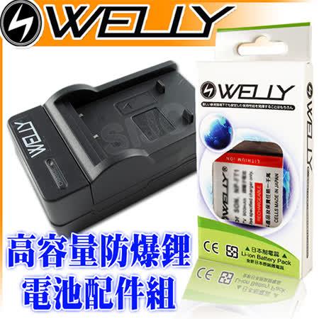【WELLY】SANYO  VPC-E1075 / E1090 / E860 高容量防爆鋰電池+快速充電器組