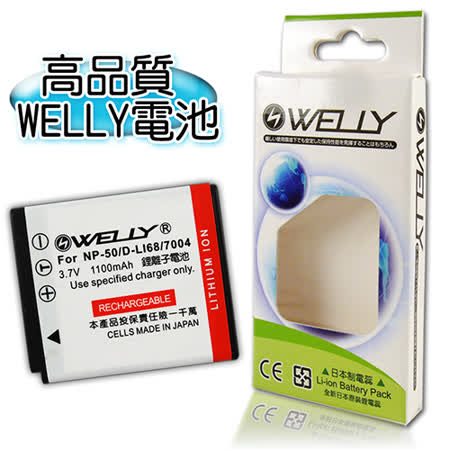 【WELLY】PENTAX  D-Li68 / DLi68 高容量鋰電池(1100mAh) Optio S10 / S12 / A40