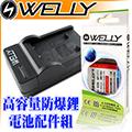 【WELLY】OLYMPUS  Li-40B/Li40B/Li-42B/Li42B 高容量防爆鋰電池+快速充電器組