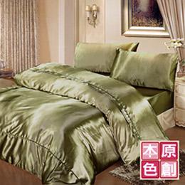 【原創本色-晶漾】加大絲緞四件式被套床包組-軍墨綠