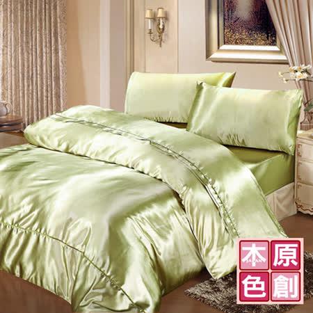 【原創本色-晶漾】加大絲緞四件式被套床包組-碧玉綠