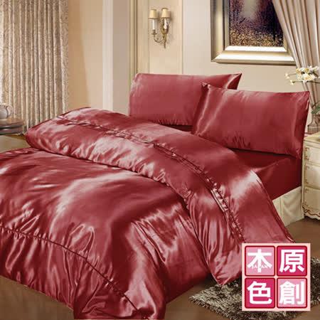 【原創本色-晶漾】單人絲緞三件式被套床包組-熱情紅