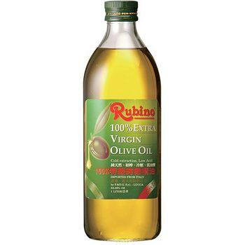 魯賓Rubino100%冷壓特級橄欖油1000ml