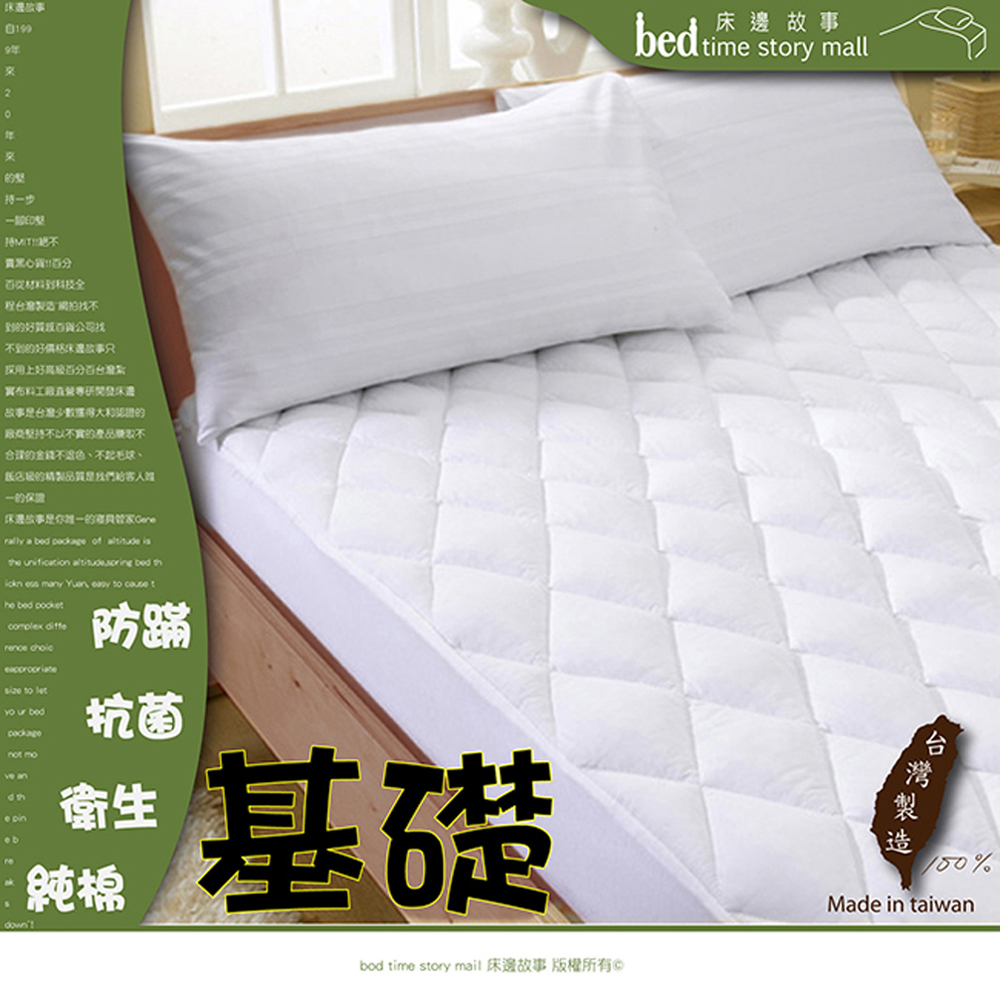 §床邊故事§加高款-抗菌優質基礎型床包保潔墊-雙人6尺