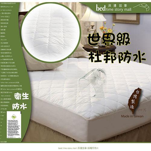 §床邊故事§加高款-杜邦專利防水床包保潔墊-雙人6X7尺