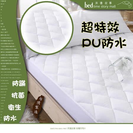 §床邊故事§加高款-超級PU防水床包保潔墊-雙人5尺