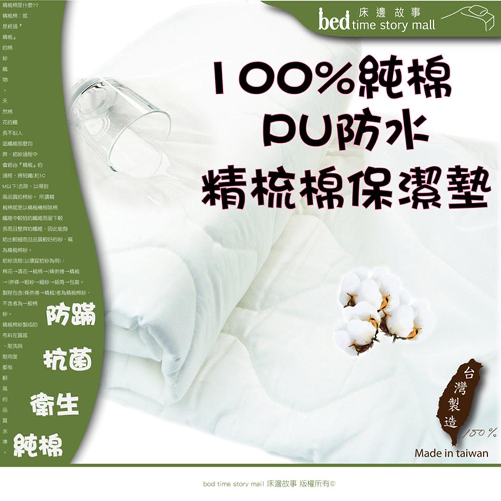 §床邊故事§加高款-100%精梳純棉PU防水床包保潔墊-雙人6尺