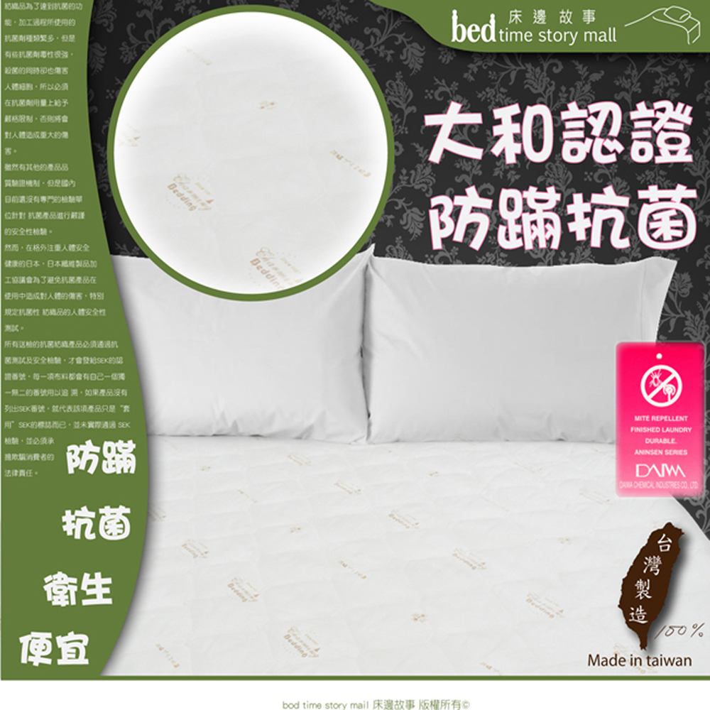 §床邊故事§加高款-SEK日本大和防蹣抗菌認證床包保潔墊-雙人6尺