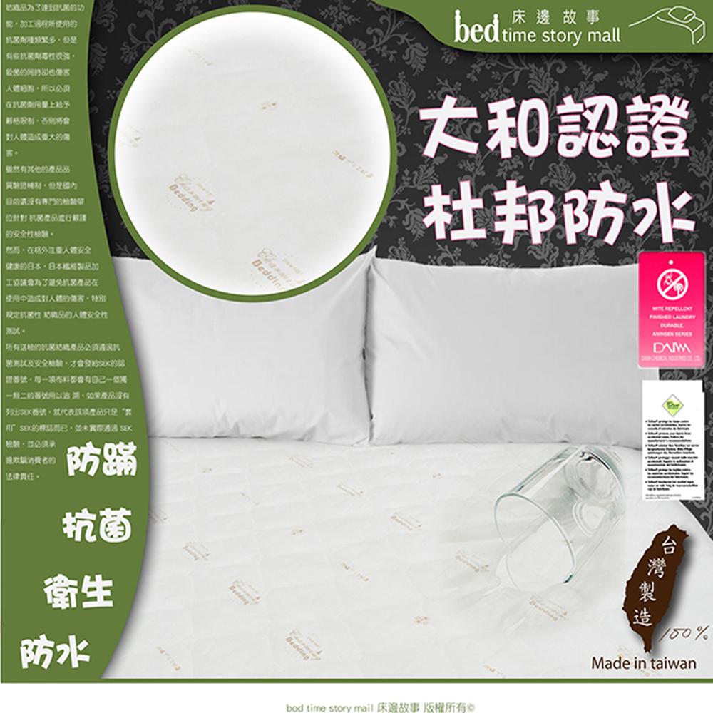 §床邊故事§加高款-強效!SEK防蹣杜邦專利防水床包保潔墊-單人3.5尺