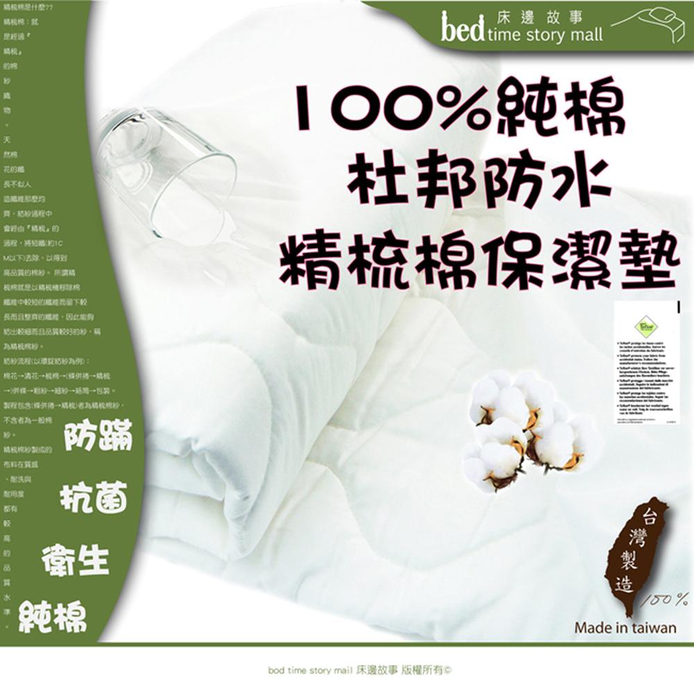 §床邊故事§加高款-精梳純棉杜邦專利防水床包保潔墊-雙人6X7尺
