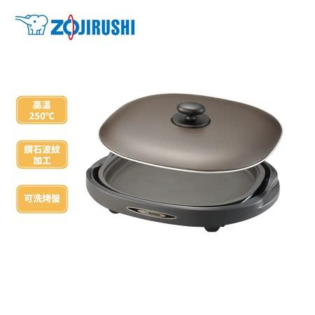 ZOJIRUSHI 象印分離式鐵板燒烤組 EA-BBF10HW