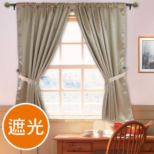 棉花田【凱琳】素色壓花穿掛兩用遮光窗簾-古金色(270x165cm)