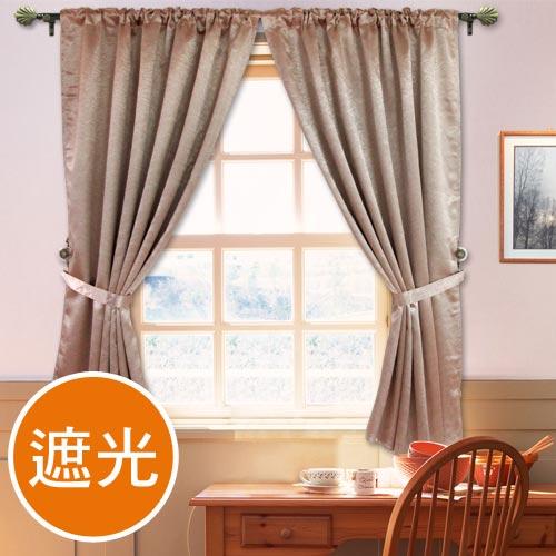 棉花田【英倫】素色壓花穿掛兩用遮光窗簾-膚金色(270x165cm)