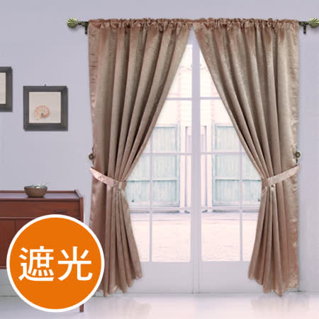 棉花田【英倫】素色壓花穿掛兩用遮光窗簾-膚金色(270x230cm)